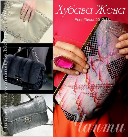 Чанти тенденции зима 2013