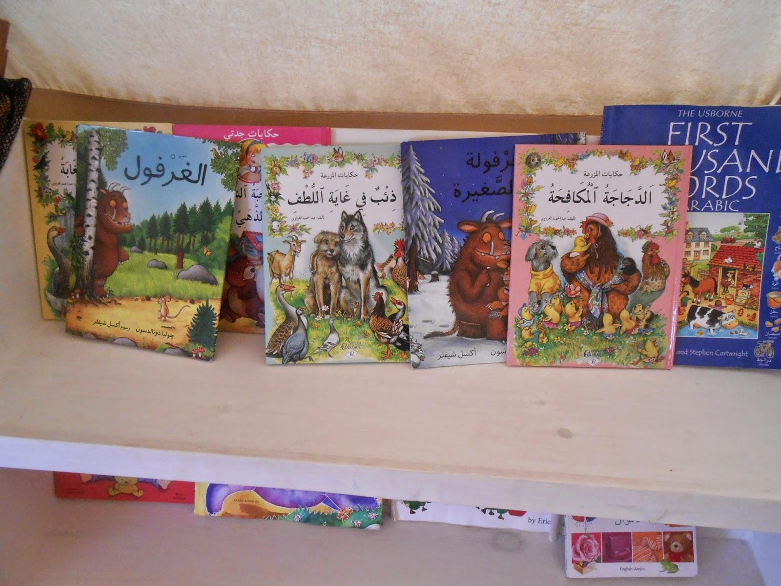 Toys Names in Arabic Their Names in Arabic