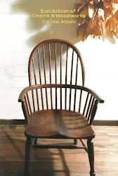 次回展示会:小島優 椅子と木の仕事展