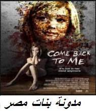 مشاهدة فيلم Come Back To Me 2014 مترجم اون لاين