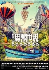《城市的異想世界》