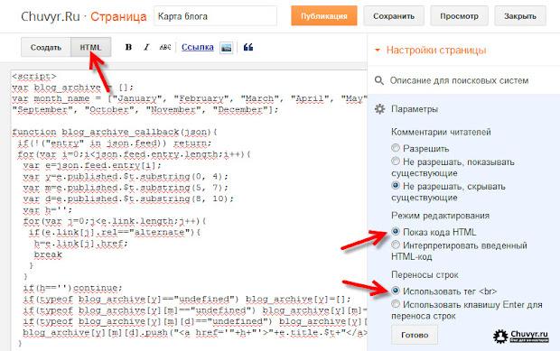 Как интегрировать код карты блога на страницу блога в Blogger
