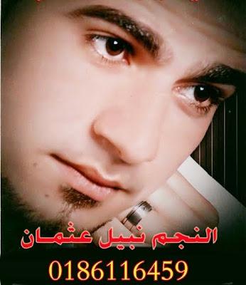 تحميل اغنية نبيل عثمان ياسلام اغانى جديدة 2012