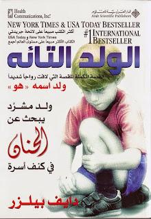 رواية الولد التائه - دايف بيلزر
