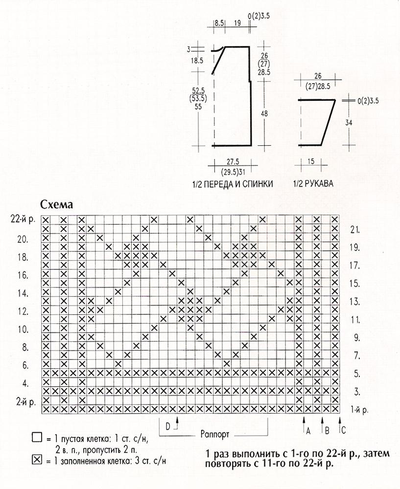 Крючок 2,5. Основной узор: вязать по схеме.