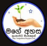 Mageahasa Logo