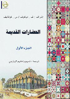 حمل كتاب الحضارات القديمة - ف . دياكوف و س . كوفاليف