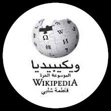 Wikipedia ويكيبيديا