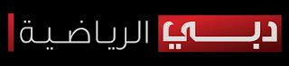 قناة دبي الرياضية بوندسليغا بث مباشر