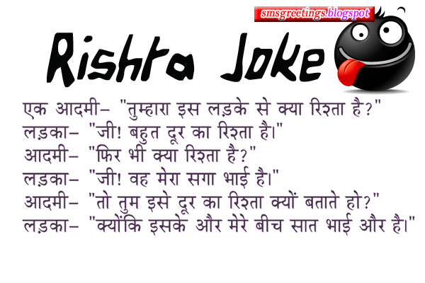 Funny Hindi Joke Sms - Hindi Sms
