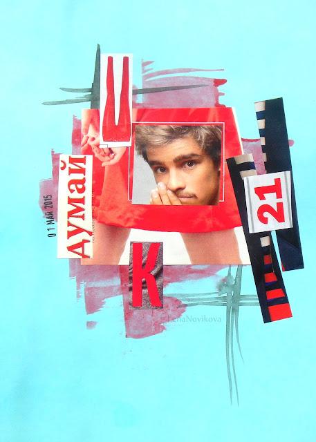 art, collage, арт, коллаж, скрапбукинг, скрап, день скрапбукинга, скрап сп