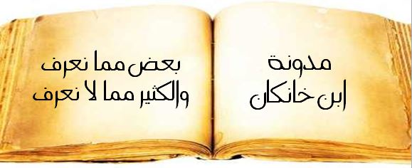 مدونة ابن خانكان / ثقافة عامة