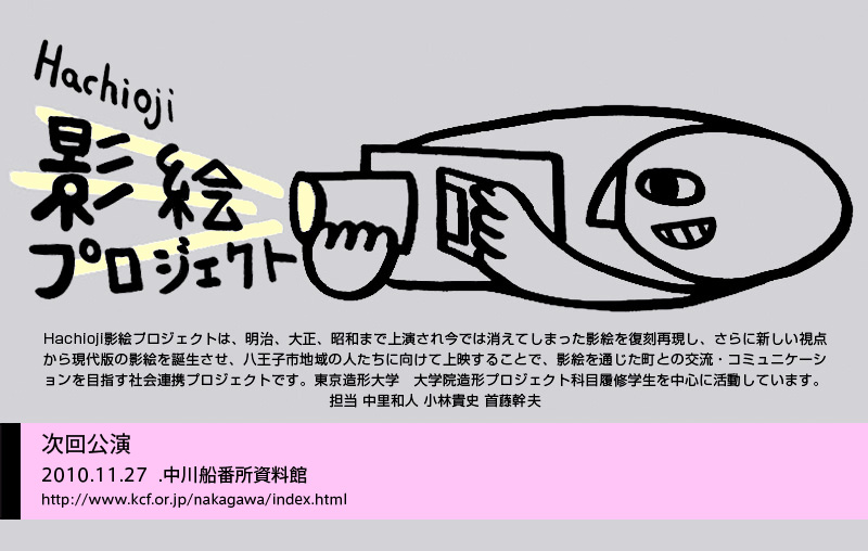 HACHIOJI影絵プロジェクト