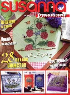 Susanna рукоделие № 4 (июль-август 2011)
