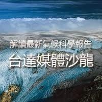 解讀 IPCC最新報告