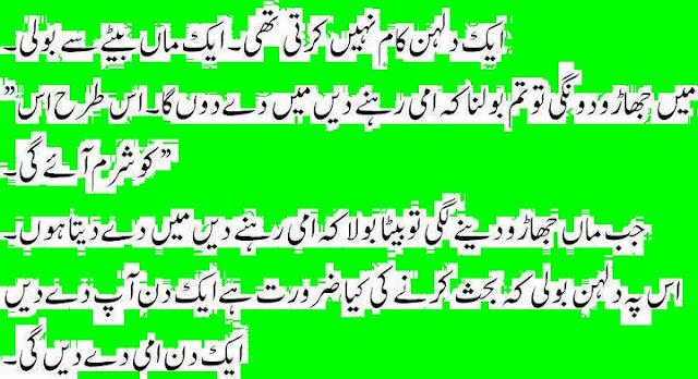 ... Funny Urdu Jokes In English Funny Urdu Jokes Poetry Shayari Sms Quotes