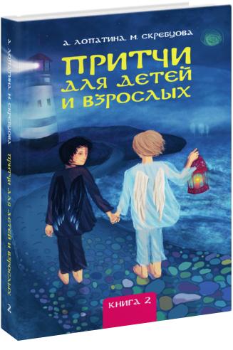 Лопатина А., Скребцова М. Притчи для детей и взрослых: Кн. 2