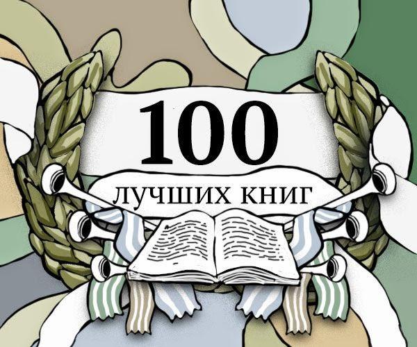 100 книг, которые должен прочитать  каждый !!!