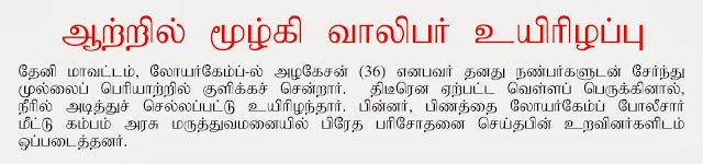 Pasumai Nayagan www.thagavalthalam.com