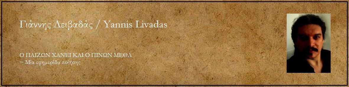 Γιάννης Λειβαδάς / Yannis Livadas