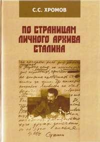 С. С. Хромов - По страницам личного архива Сталина скачать pdf
