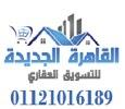 شقق للبيع للايجار بالتجمع الخامس القاهرة الجديدة للتسويق العقارى