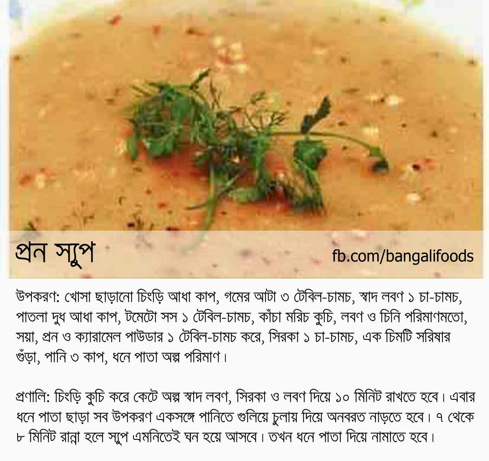 Bangali foods bengali style soup recipe bengali style soup recipe forumfinder Gallery