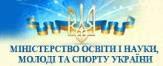 Міністерство науки і освіти України