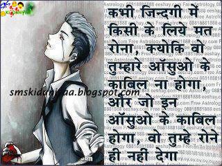 whatsapp status hindi shayari dp