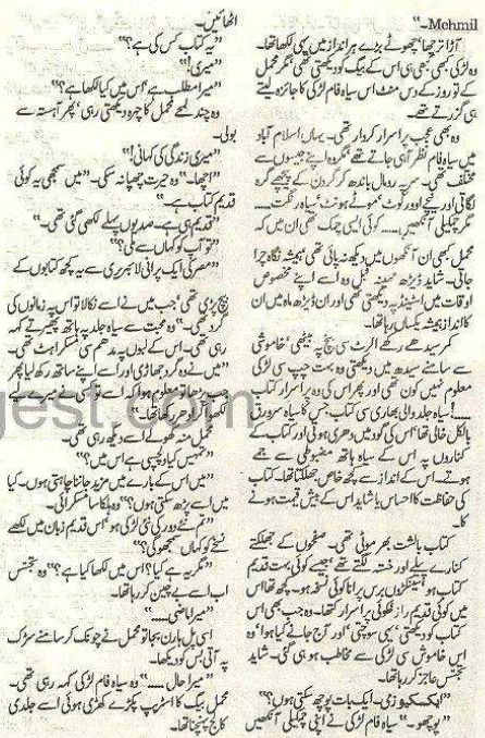 Another sample page of Mushaf Urdu Novel by Nimra Ahmed