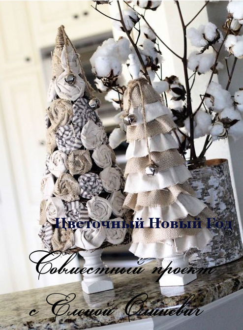 Цветочный Новый Год c Леной Олиневич