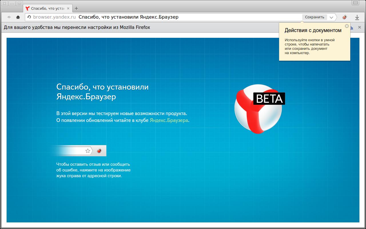 скачать яндекс браузер для windows 7