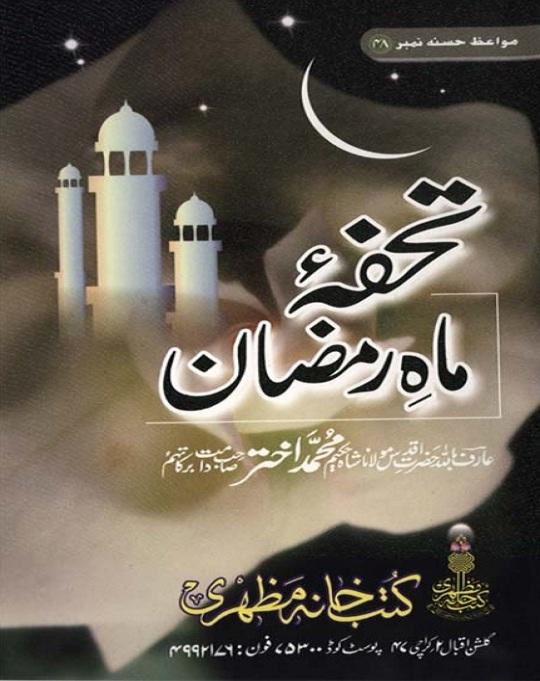 Tuhfa-E-Ramzan-Ramdan-book