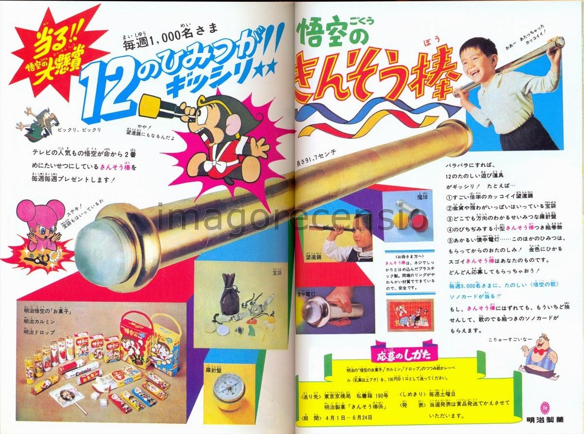 Imago Recensio Children 39 S Advertising In The Showa Era