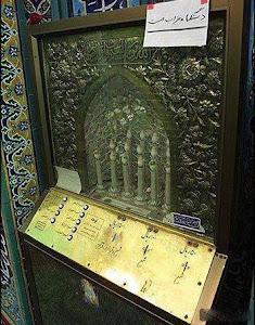 تکنولوژی اسلامیتون...!!!!!!!