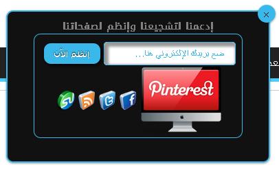إضافة الشبكات الإجتماعية المنبثقة مع إضافة القالئمة البريدية