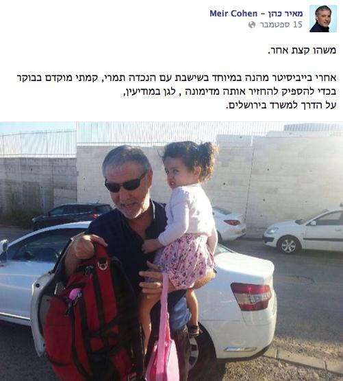 סוחר הילדים מאיר כהן מציג את נכדתו תמרי