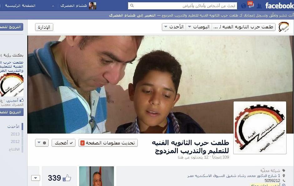 صفحه المدرسه على الفيس بوك