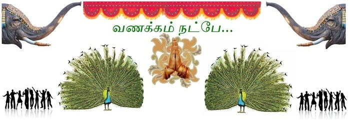 வணக்கம் நட்பே...