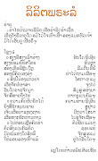 Ancient Poem written with Traditional Lao script