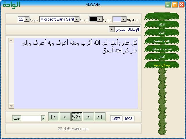 برنامج الواحة رسائل نصية alwaha.exe