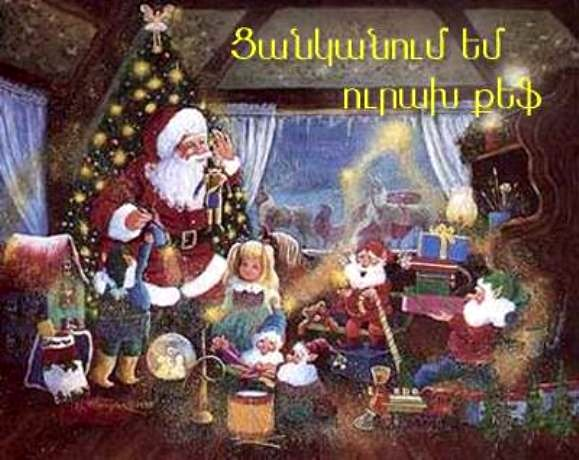 Recollections of a vagabonde end of year cranberries so for my armenian family i say have a merry christmas i dont know how to say it in armenian as in the card below m4hsunfo