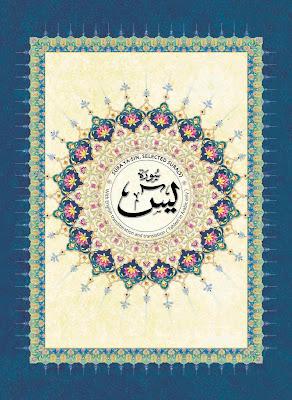 Yaa Sin The Heart Of Quran English Translation Of Ya Sin And Selected Sura S