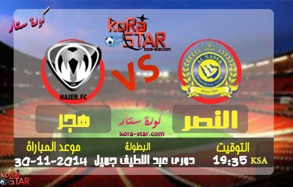 مشاهدة مباراة النصر وهجر بث مباشر 30-11-2014 Al Nasr v Hajr  10833711_299424870246485_1502528251_n