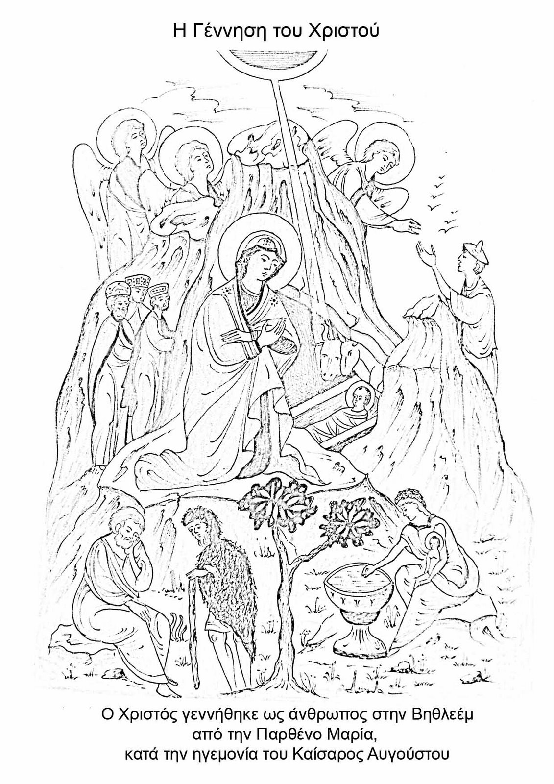 greek icon coloring pages - photo#25