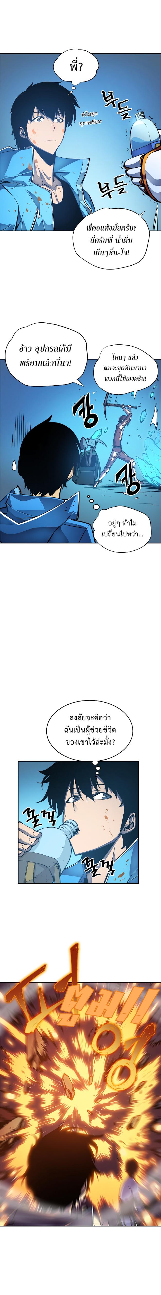 Solo Leveling ตอนที่ 22 TH แปลไทย