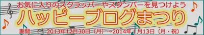 http://flatclubjp.blogspot.jp/2013/12/12.html