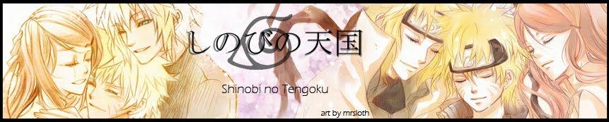 Shinobi no Tengoku - しのび の 天国