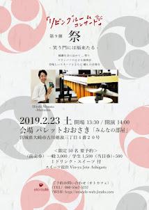 リビングルームコンサート 第9弾「祭 -笑う門には福来たる-」2019年2月23日 (土)