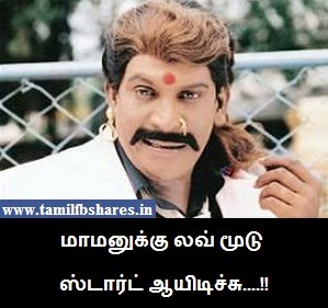 Tamil popular comedy actor Vadivel shocking comment image
